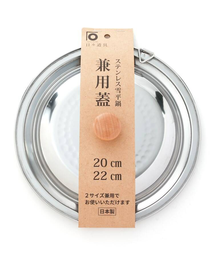 one'sterrace(ワンズテラス) 日々道具 ステンレス雪平鍋兼用蓋