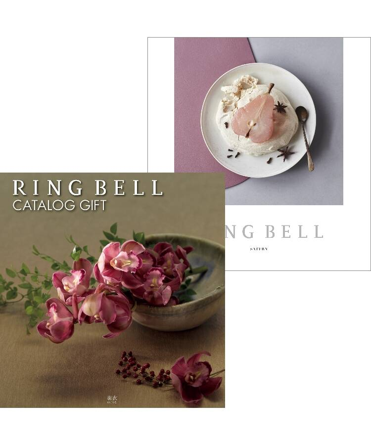 RINGBELL(リンベル) リンベルカタログギフト はごろも(羽衣)&サターンコース(香典返し・法要引出物用)