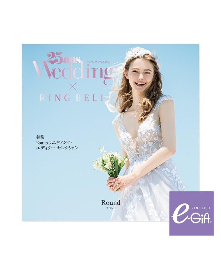 RINGBELL(リンベル) 25ansウエディング×リンベル ラウンドコース+e-Gift