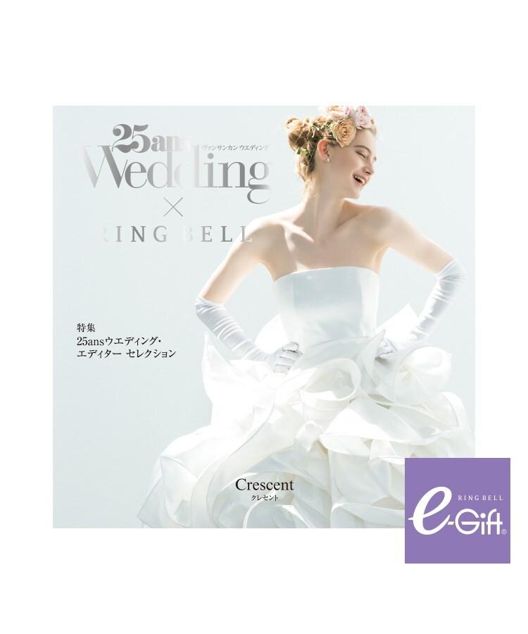 RINGBELL(リンベル) 25ansウエディング×リンベル クレセントコース+e-Gift
