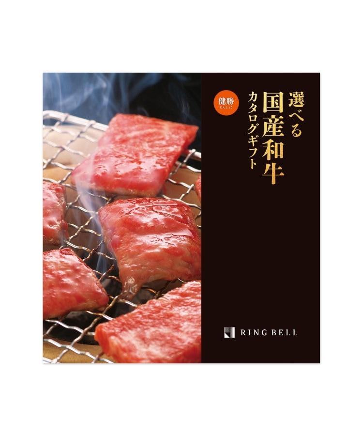 RINGBELL(リンベル) 選べる国産和牛カタログギフト 健勝(けんしょう)