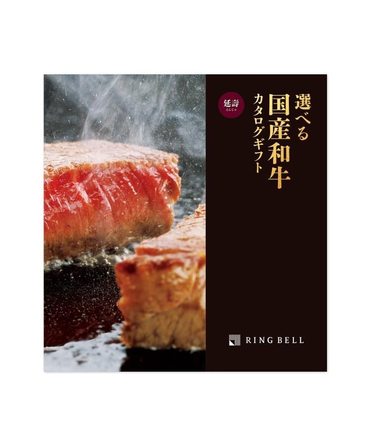 RINGBELL(リンベル) 選べる国産和牛カタログギフト 延壽(えんじゅ)