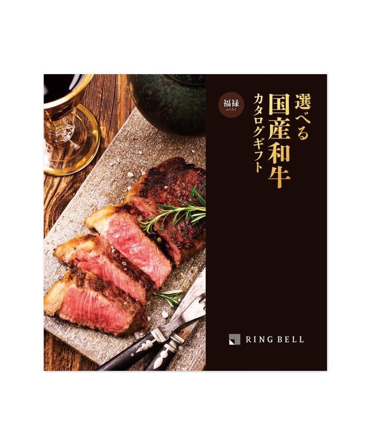 RINGBELL(リンベル) 選べる国産和牛カタログギフト 福禄(ふくろく)