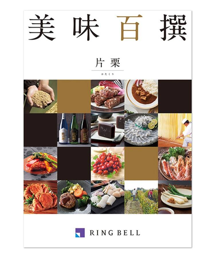 RINGBELL(リンベル) 美味百撰 片栗(かたくり)