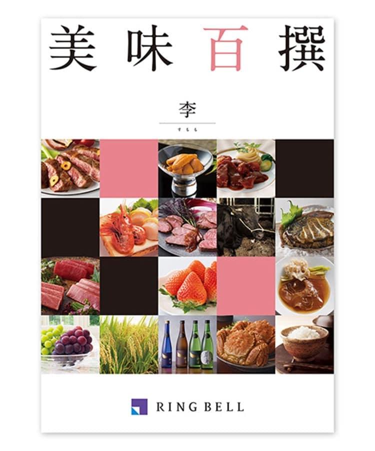 RINGBELL(リンベル) 美味百撰 李(すもも)