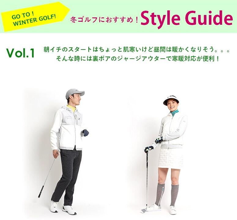 冬ゴルフにおすすめ!Style Guide Vol.1