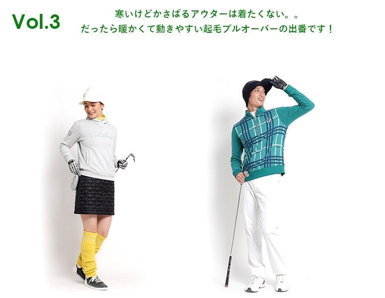 冬ゴルフにおすすめ!Style Guide Vol.3