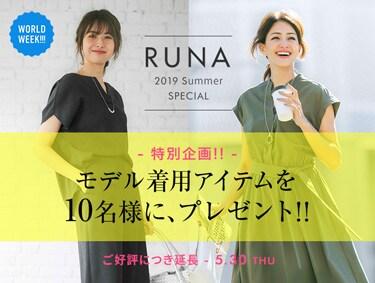 b462847202ada RUNA夏特別号プレゼントキャンペーン