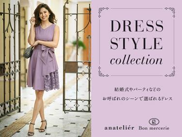 DRESS collectin | anatelier (アナトリエ)