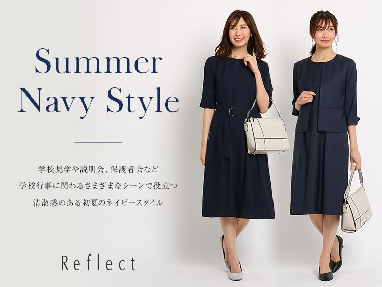 Summer Navy Style | Reflect(リフレクト)