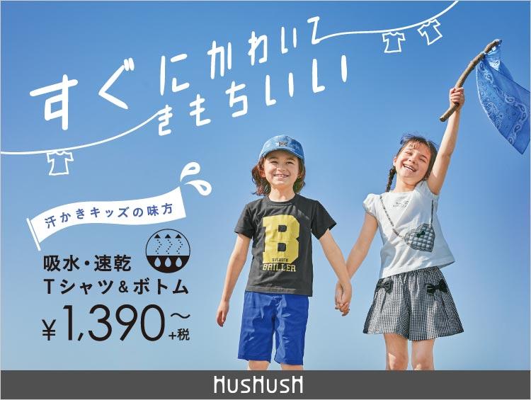 c3dd9645a9122 HusHusH|ハッシュアッシュ公式サイト
