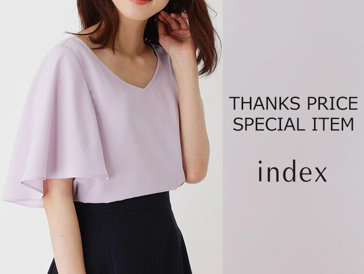 THANKS PRICE | index(インデックス)