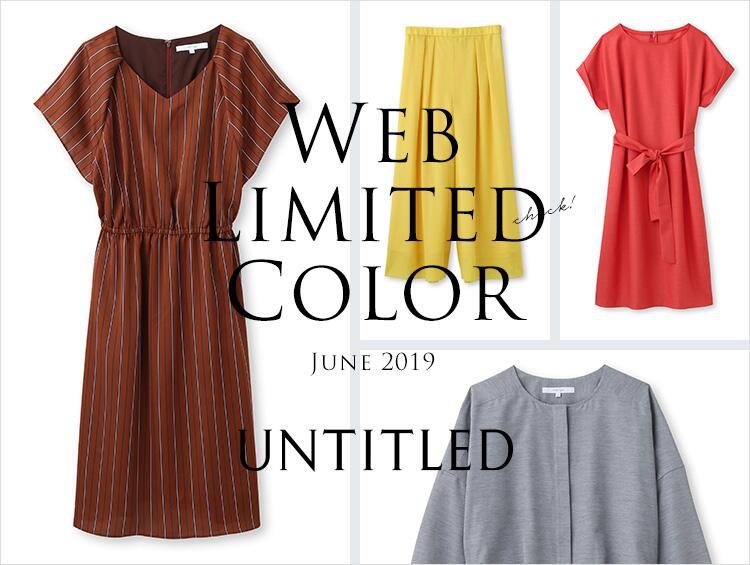 WEB LIMITED COLOR ITEMS | UNTITLED(アンタイトル)