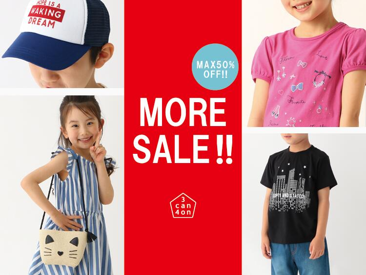 MORE SALE!!~Kids~ | 3can4on(サンカンシオン)