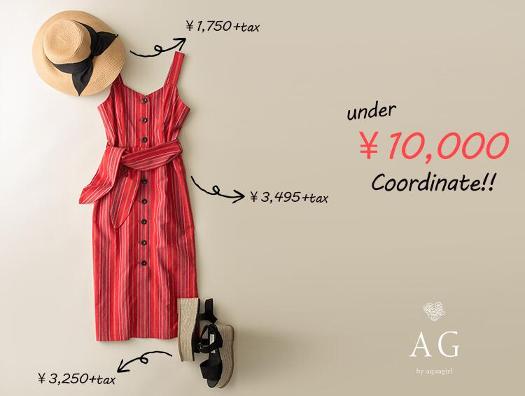 under ¥10,000 Coordinate! | AG by aquagirl(エージー バイ アクアガール)