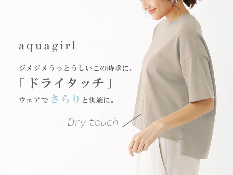 DRY TOUCH WEAR | aquagirl(アクアガール)