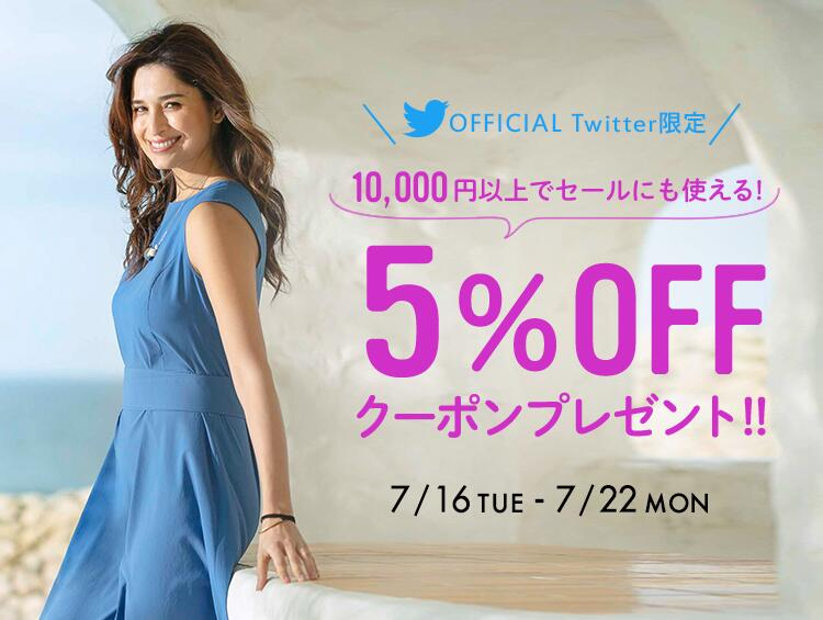 Twitter限定 OFFクーポンプレゼント!