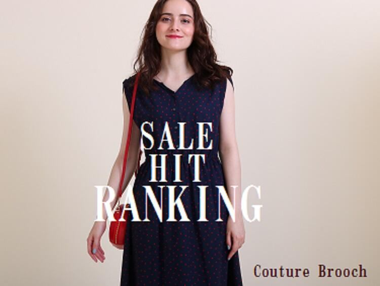 SALE HIT RANKING  | Couture brooch(クチュールブローチ)