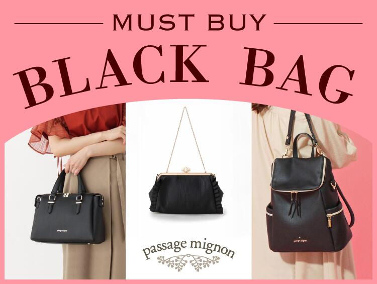 MUST BUY BLACK | passage mignon(パサージュ ミニョン)