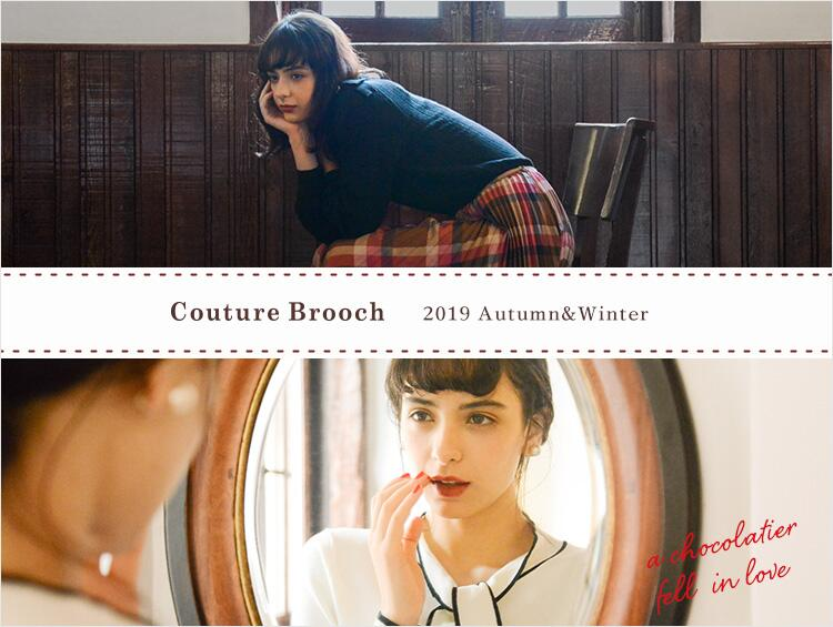 2019A/W LOOKBOOK 公開 | Couture brooch(クチュールブローチ)