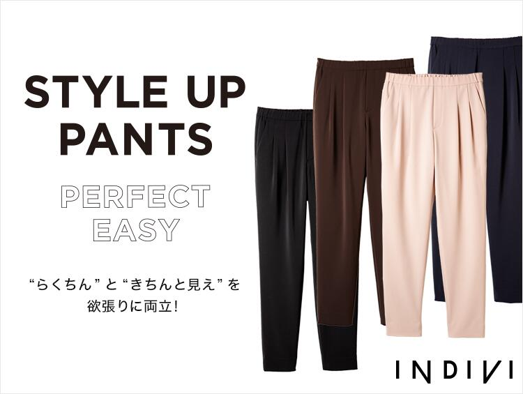 STYLE UP PANTS-PERFECT EASY- | INDIVI(インディヴィ)