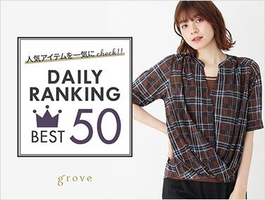 DAILY RANKING BEST50 | grove(グローブ)