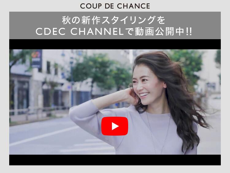 2019 AUTUMN CDEC CHANNEL | COUP DE CHANCE(クードシャンス)