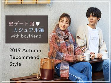 2019 Autumn Recommend Style 昼デート服