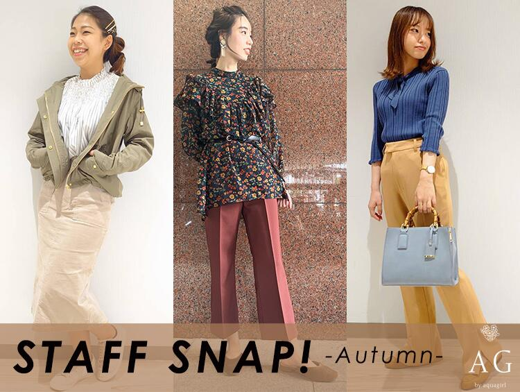 STAFF SNAP!-Autumn- | AG by aquagirl(エージー バイ アクアガール)