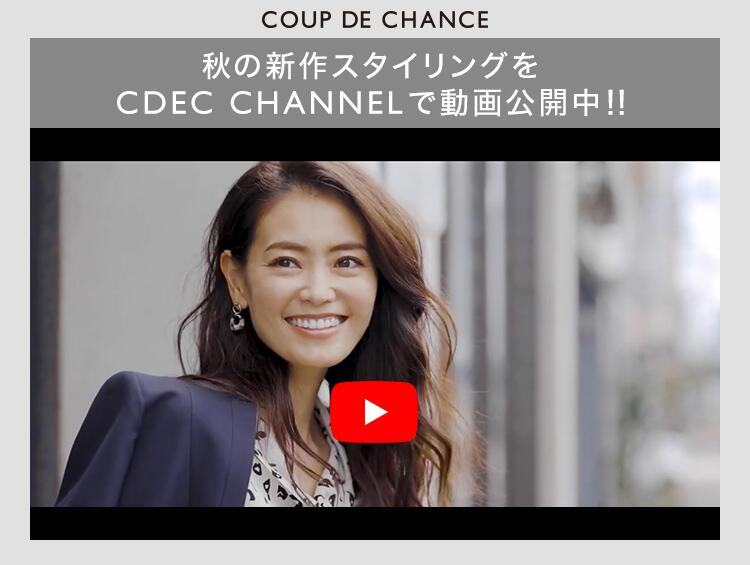 2019秋 CdeC CHANNEL | COUP DE CHANCE(クードシャンス)