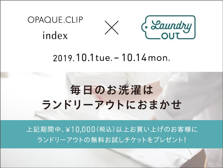 【OPAQUE.CLIP/index × Laundry OUT】無料チケットプレゼントキャンペーン