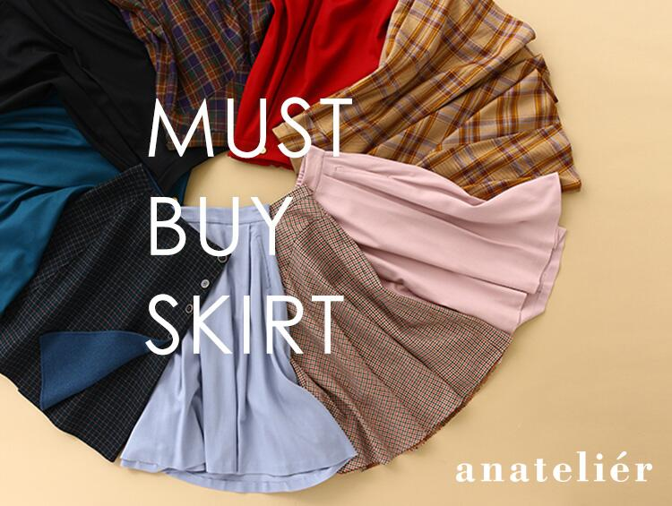 MUST BUY SKIRT | anatelier (アナトリエ)