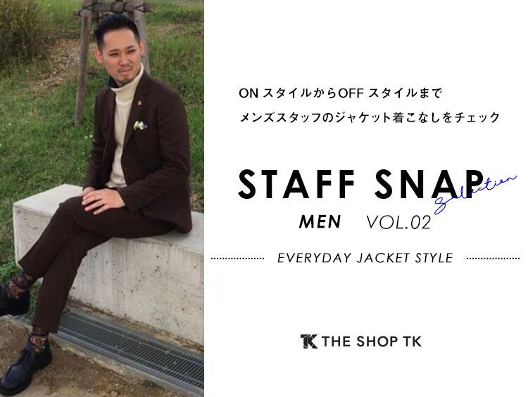 STAFFSNAP EVERYDAY JACKET STYLE | THE SHOP TK(ザ ショップ ティーケー)
