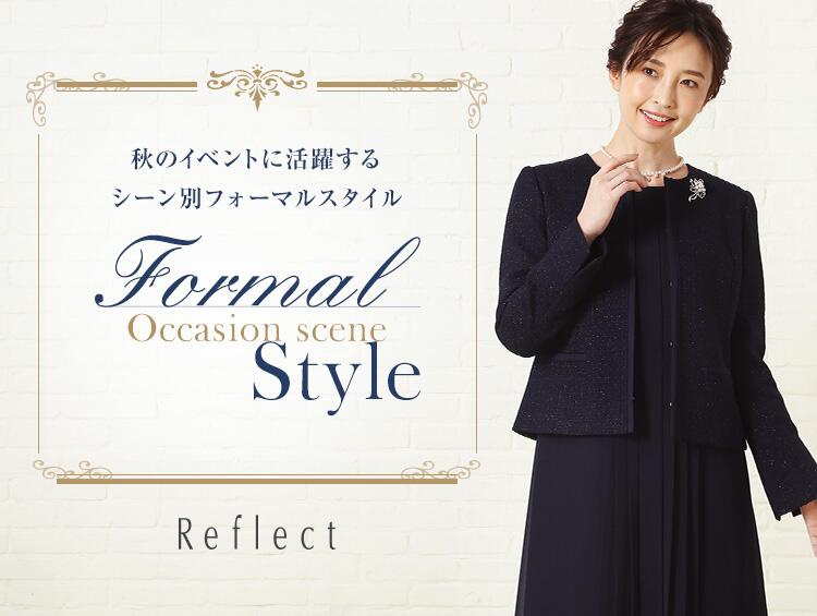 Formal Style | Reflect(リフレクト)