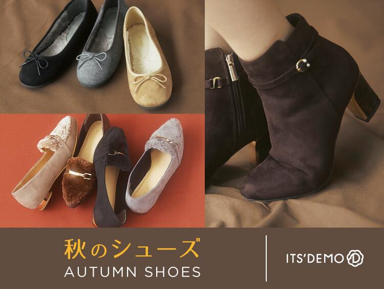 ~AUTUMN SHOES~ | ITS' DEMO(イッツデモ)