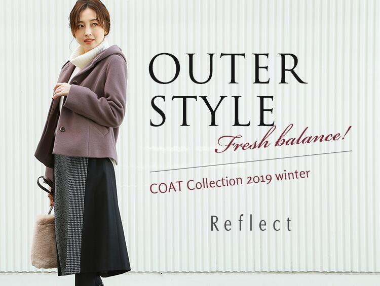 OUTER STYLE-Coat Collection 2019- | Reflect(リフレクト)
