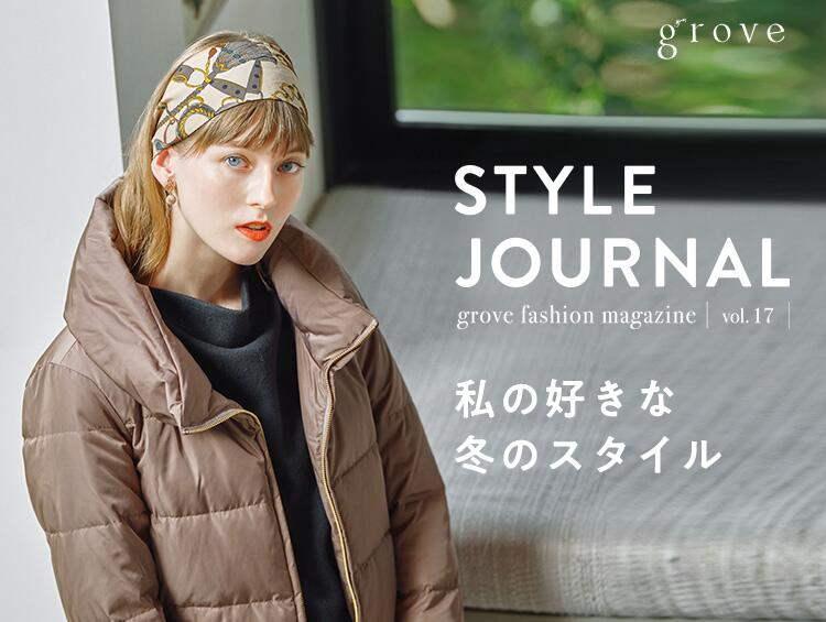 STYLE JOURNAL | grove(グローブ)