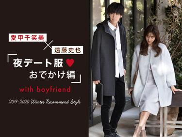 2019-2020 Winter Recommend Style 夜デート服