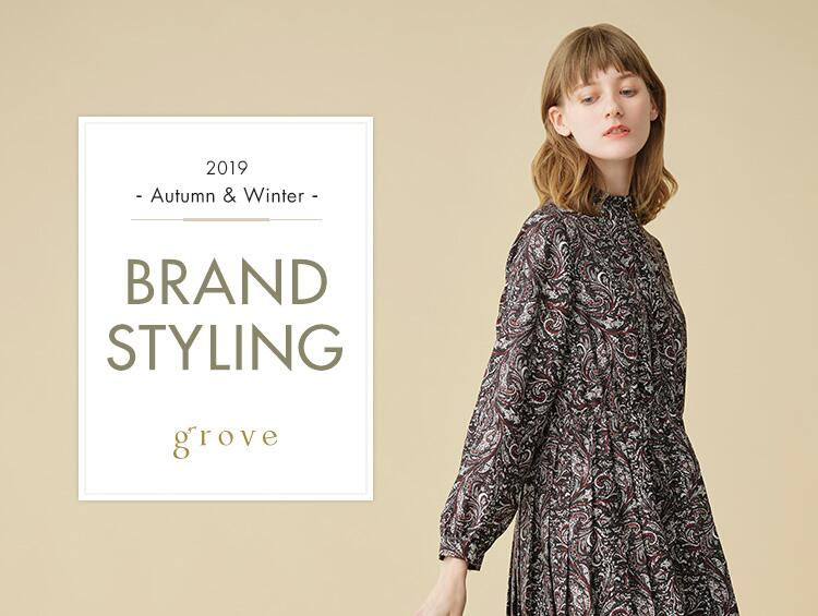 2019-Autumn&Winter - Brand styling | grove(グローブ)