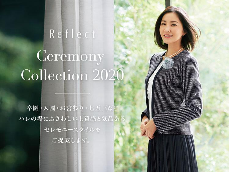 Ceremony Collection 2020 | Reflect(リフレクト)