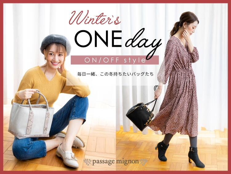 【Winter's ONE DAY】ON/OFF style | passage mignon (パサージュ ミニョン)