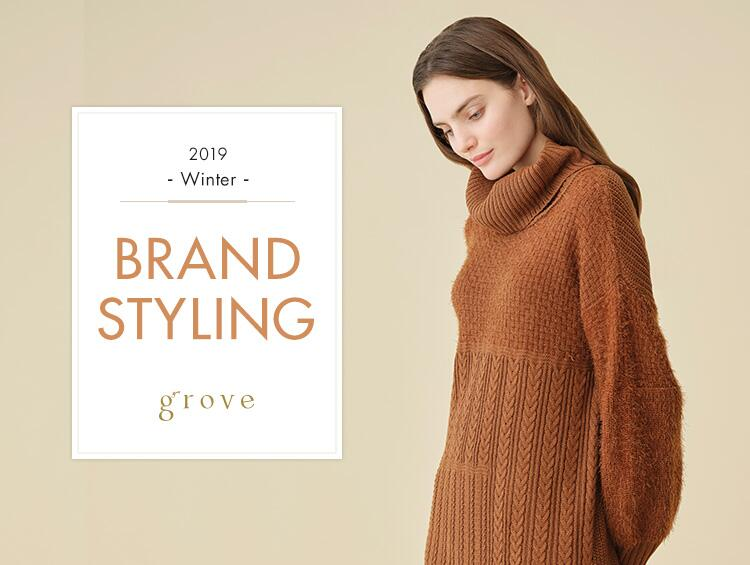 2019 -Winter- Brand styling | grove(グローブ)