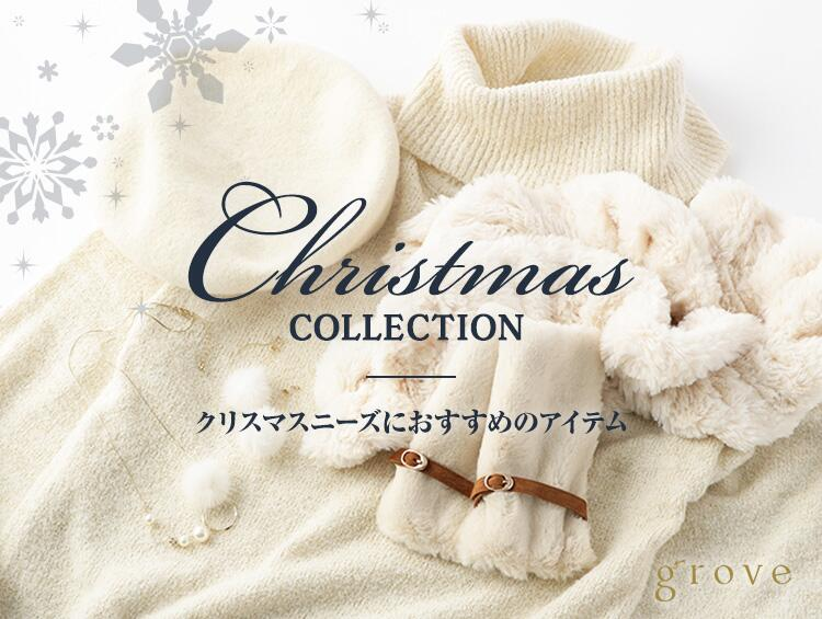 Christmas Collection | grove(グローブ)