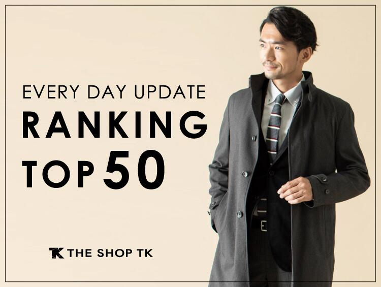 RANKING TOP50 -MEN- | THE SHOP TK(ザ ショップ ティーケー)