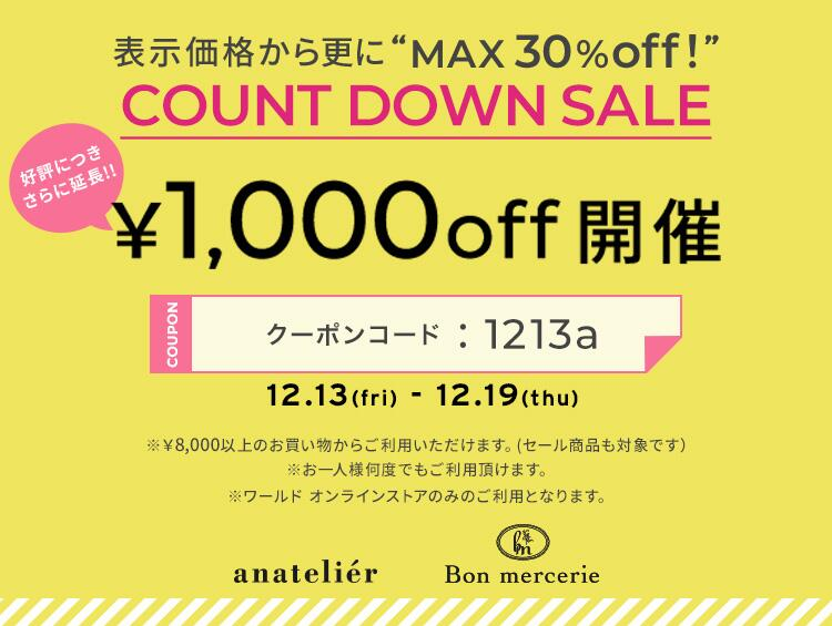 COUNT DOWN SALEで使える¥1,000off | anatelier(アナトリエ)