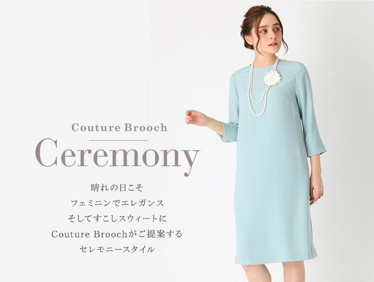 【Ceremony】| Couture brooch(クチュールブローチ)