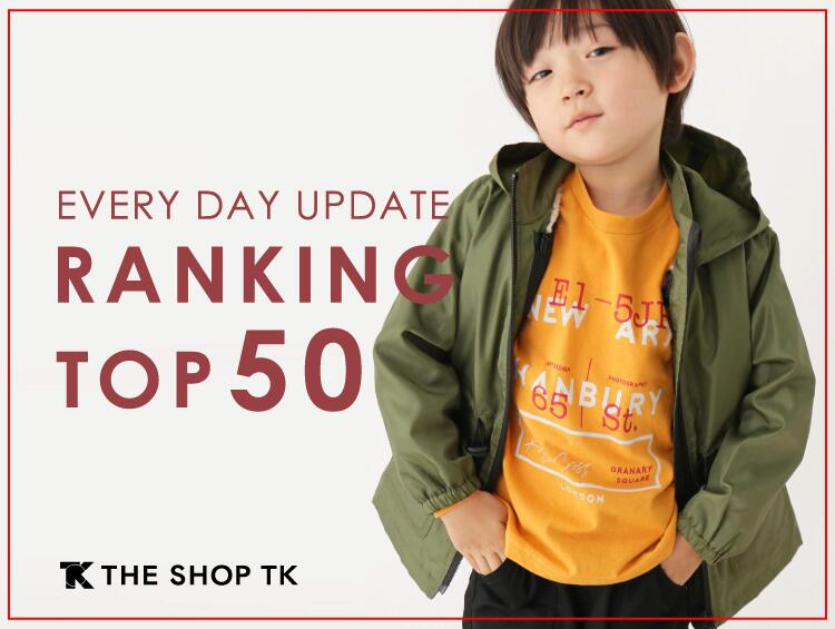 RANKING TOP50 -Kids- | THE SHOP TK(ザ ショップ ティーケー)