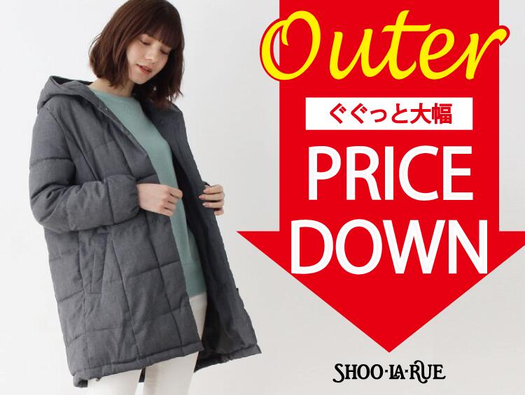 大幅PRICE DOWN>>OUTER! | SHOO・LA・RUE (シューラルー)