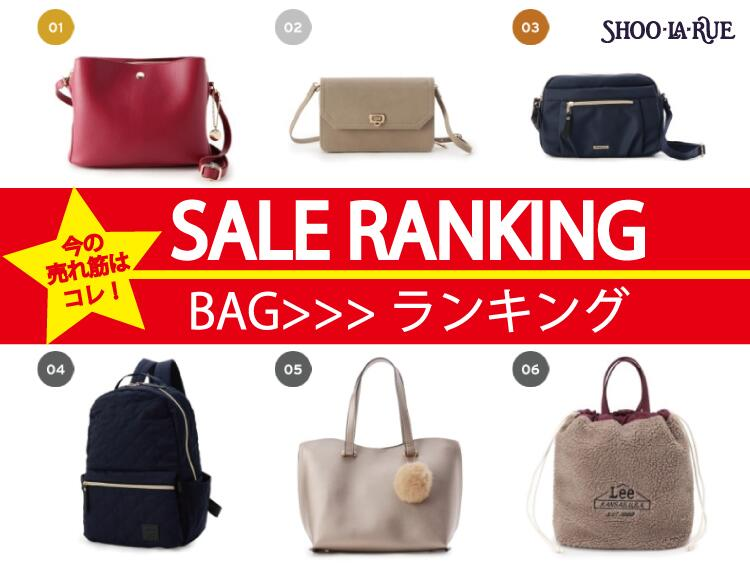 SALE RANKING>>BAG | SHOO・LA・RUE (シューラルー)