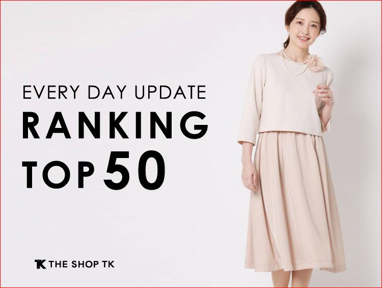 RANKING TOP50 -WOMEN- | THE SHOP TK(ザ ショップ ティーケー)